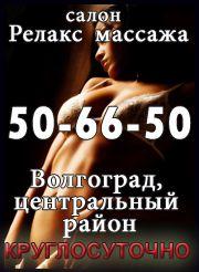 eroticheskie-saloni-volgograda